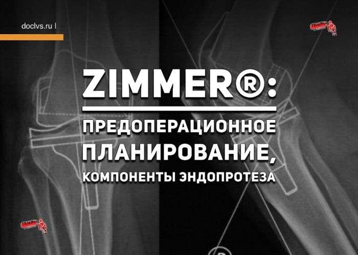 Zimmer®: предоперационное планирование