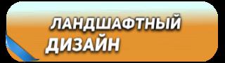 Ландшафтный дизайн Украина Одесса
