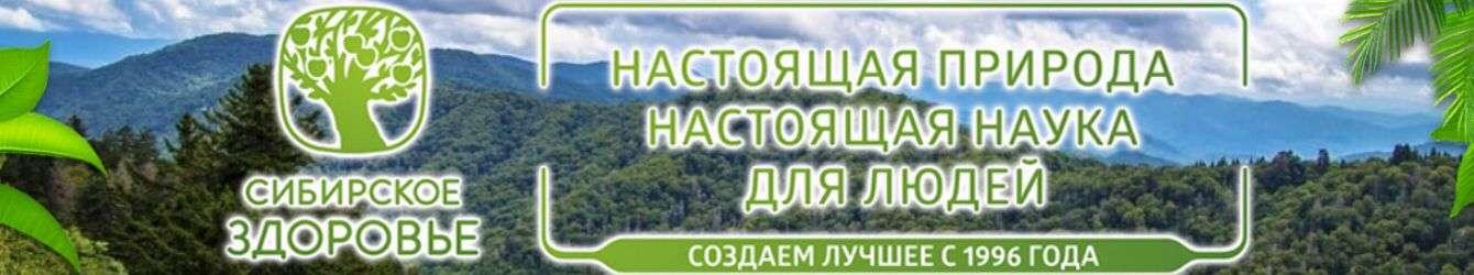 сибирское здоровье купить ишим