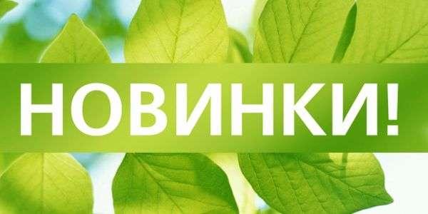 Новинки сибирского здоровья