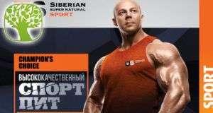 сибирское здоровье продукты для спорта