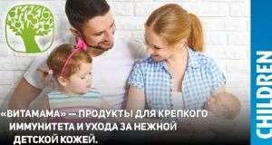 сибирское здоровье продукты для детей