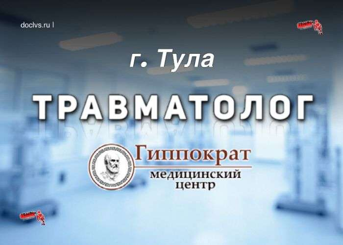 Врач Травматолог-ортопед г. Тула