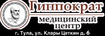 Медицинский центр Гиппократ Тула